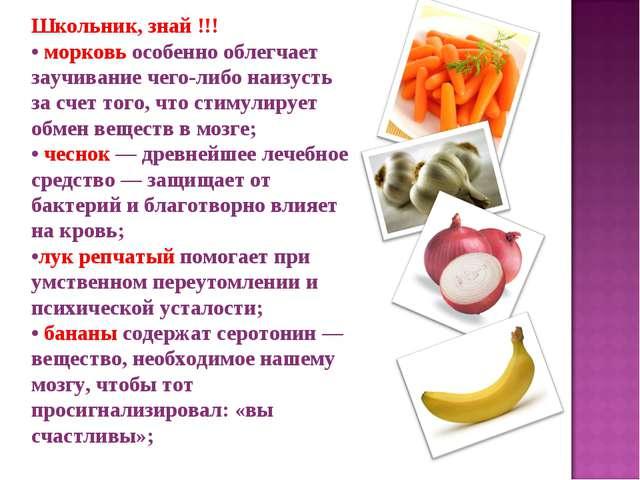 Школьник, знай !!! • морковь особенно облегчает заучивание чего-либо наизусть...