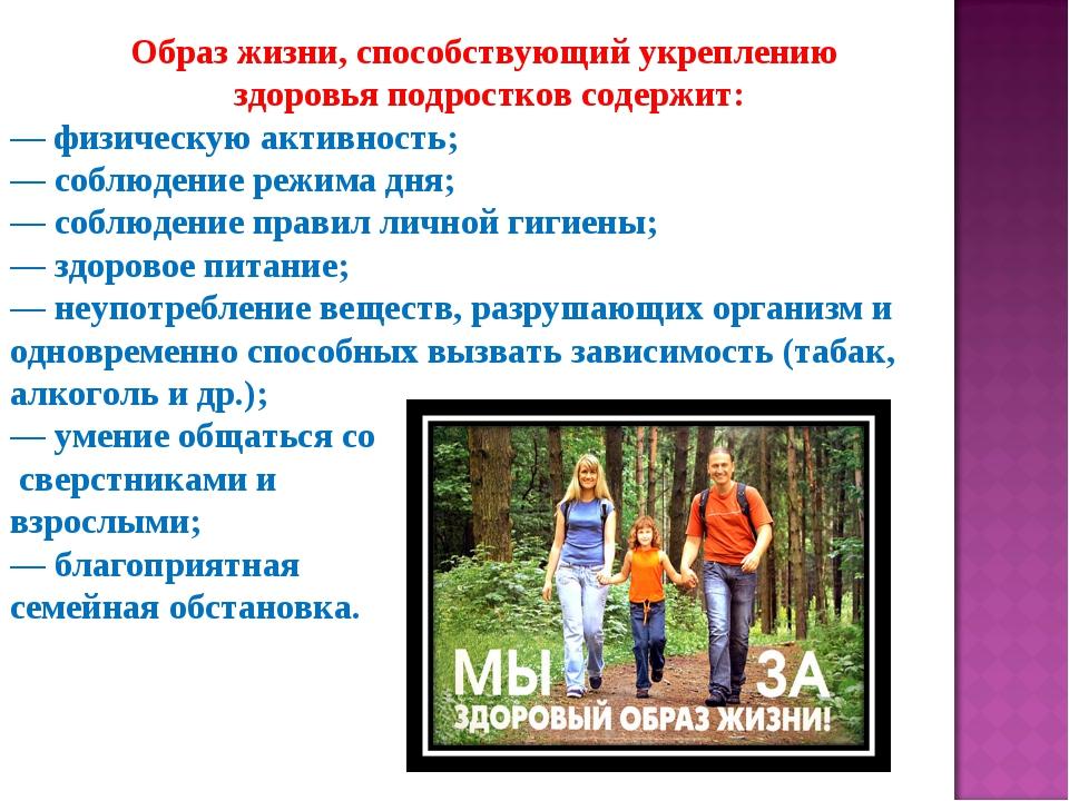 Образ жизни, способствующий укреплению здоровья подростков содержит: — физиче...