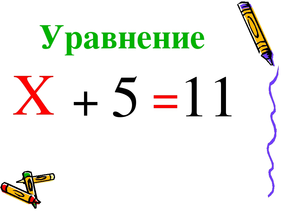 + 5 11 Х = Уравнение