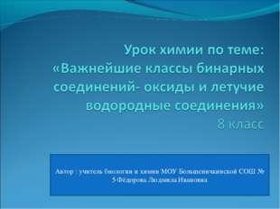 Автор : учитель биологии и химии МОУ Большеничкинской СОШ № 5 Фёдорова Людмил