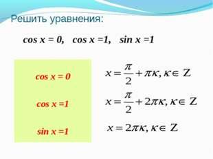 Решить уравнения: cos x = 0, cos x =1, sin x =1 cos x = 0 cos x =1 sin x =1