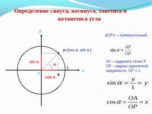 Определение синуса, косинуса, тангенса и x y α sin α cos α 1 0 (cos α; sin α