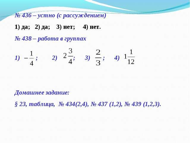 № 436 – устно (с рассуждением) 1) да; 2) да; 3) нет; 4) нет. № 438 – работа в...