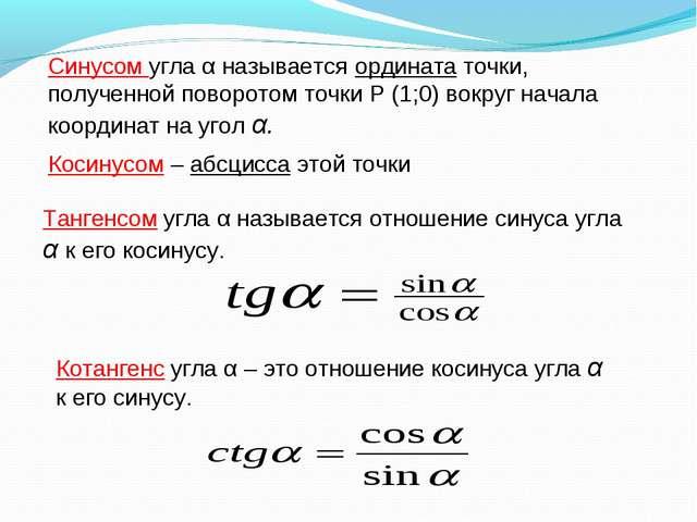Тангенсом угла α называется отношение синуса угла α к его косинусу. Котангенс...