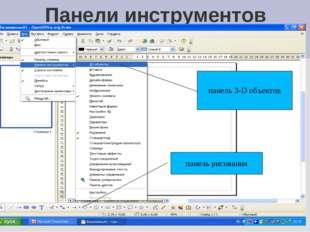 Панели инструментов панель рисования панель 3-D объектов