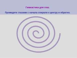 Гимнастика для глаз. Проведите глазами с начала спирали к центру и обратно.