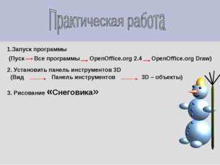 1.Запуск программы (Пуск Все программы OpenOffice.org 2.4 OpenOffice.org Draw