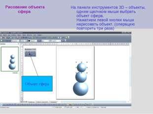 Рисование объекта сфера На панели инструментов 3D – объекты, одним щелчком мы