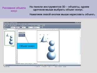 Рисование объекта конус На панели инструментов 3D – объекты, одним щелчком мы