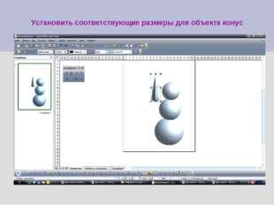 Установить соответствующие размеры для объекта конус