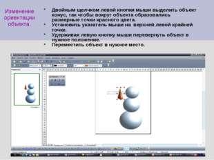 Изменение ориентации объекта. Двойным щелчком левой кнопки мыши выделить объе