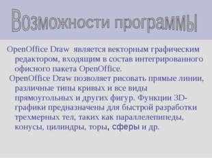 OpenOffice Draw является векторным графическим редактором, входящим в состав