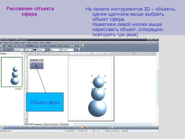 Рисование объекта сфера На панели инструментов 3D – объекты, одним щелчком мы...