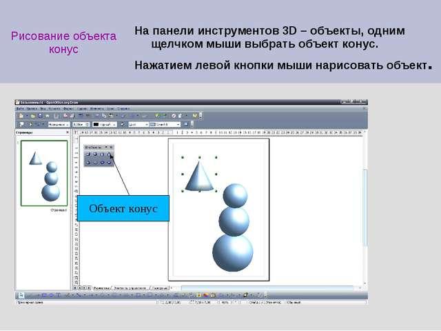 Рисование объекта конус На панели инструментов 3D – объекты, одним щелчком мы...