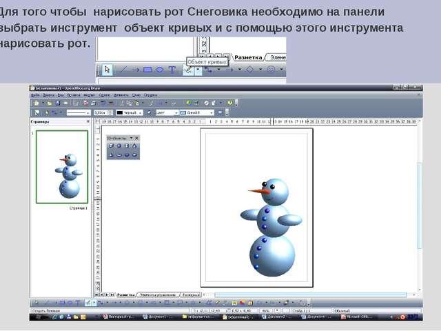 Для того чтобы нарисовать рот Снеговика необходимо на панели выбрать инструме...