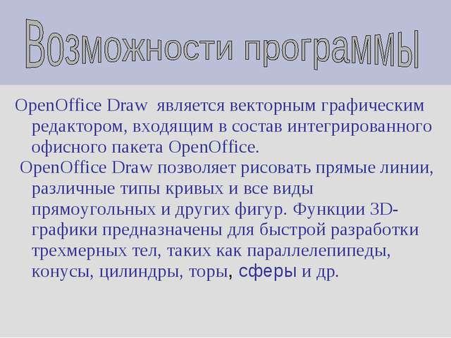 OpenOffice Draw является векторным графическим редактором, входящим в состав...