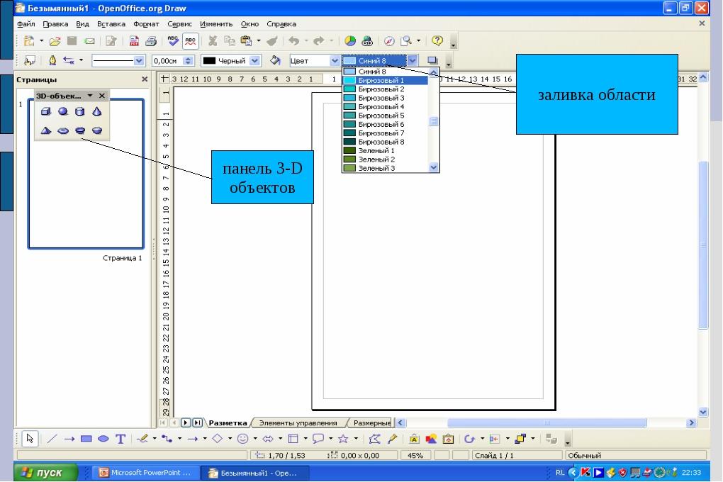 заливка области панель 3-D объектов