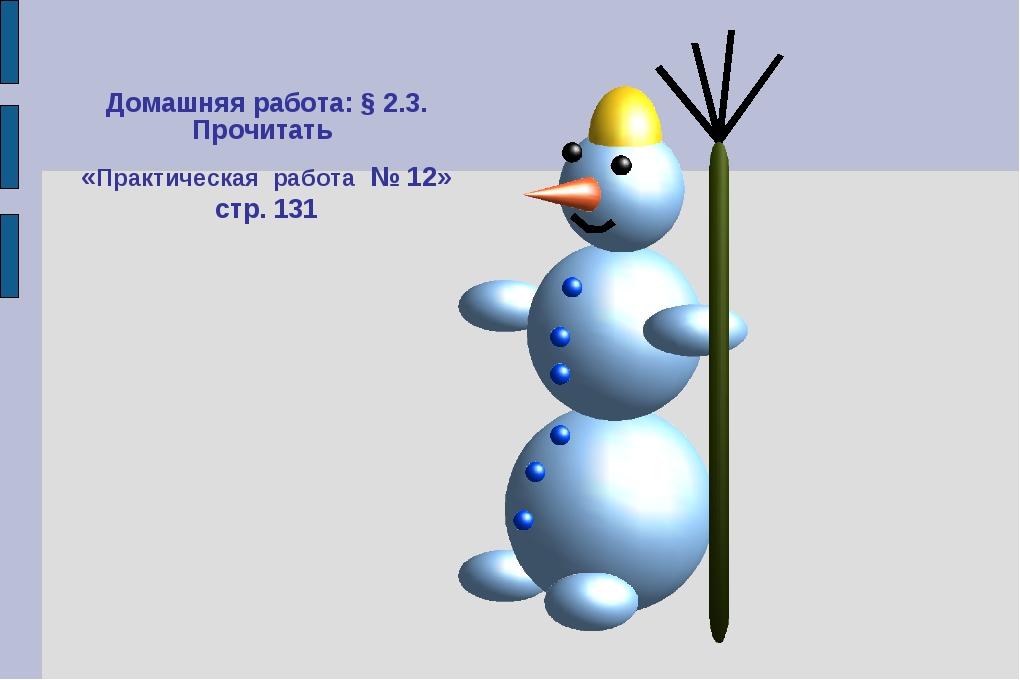 Домашняя работа: § 2.3. Прочитать «Практическая работа № 12» стр. 131
