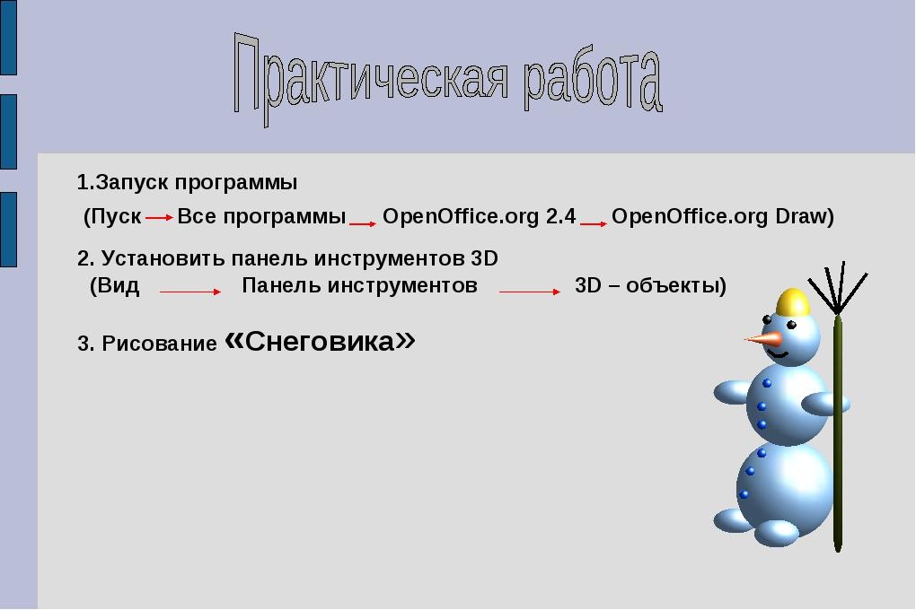 1.Запуск программы (Пуск Все программы OpenOffice.org 2.4 OpenOffice.org Draw...