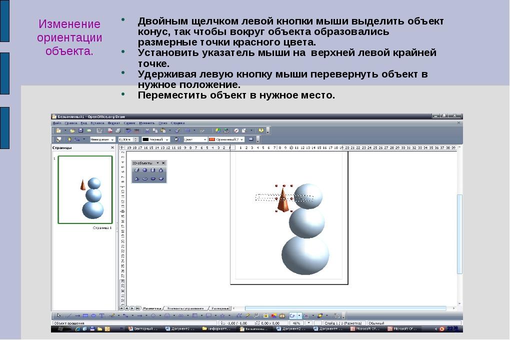 Изменение ориентации объекта. Двойным щелчком левой кнопки мыши выделить объе...