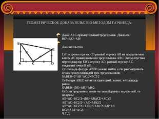 ГЕОМЕТРИЧЕСКОЕ ДОКАЗАТЕЛЬСТВО МЕТОДОМ ГАРФИЛДА: Дано: ABC-прямоугольный треуг