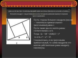 ДОКАЗАТЕЛЬСТВО ТЕОРЕМЫ ИНДИЙСКИМ МАТЕМАТИКОМ БХАСКАРИ-АЧАРНА: Возьмем квадрат