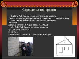 Строительство крыши Задача №2 Построение двускатной крыши: Так как длина