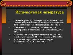Используемая литература 1. Александров А.Д. Геометрия для 8-9 классов: Учеб.