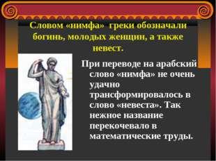 Словом «нимфа» греки обозначали богинь, молодых женщин, а также невест. При п