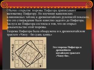 Это теорема Пифагора в древнейшем китайском трактате «Чжоу-би». Обычно открыт