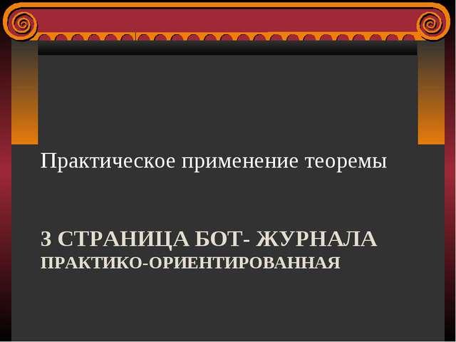3 СТРАНИЦА БОТ- ЖУРНАЛА ПРАКТИКО-ОРИЕНТИРОВАННАЯ Практическое применение теор...