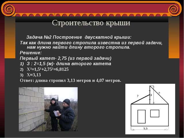 Строительство крыши Задача №2 Построение двускатной крыши: Так как длина...