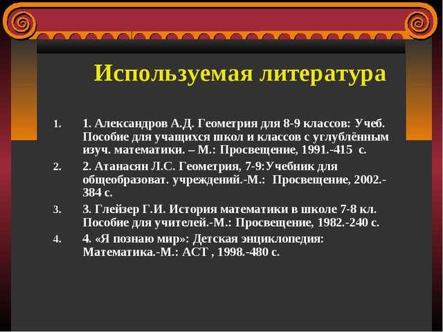 Используемая литература 1. Александров А.Д. Геометрия для 8-9 классов: Учеб....
