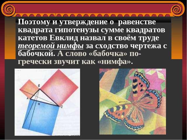 Поэтому и утверждение о равенстве квадрата гипотенузы сумме квадратов катетов...