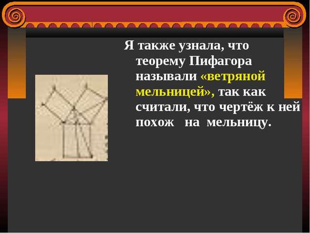 Я также узнала, что теорему Пифагора называли «ветряной мельницей», так как с...