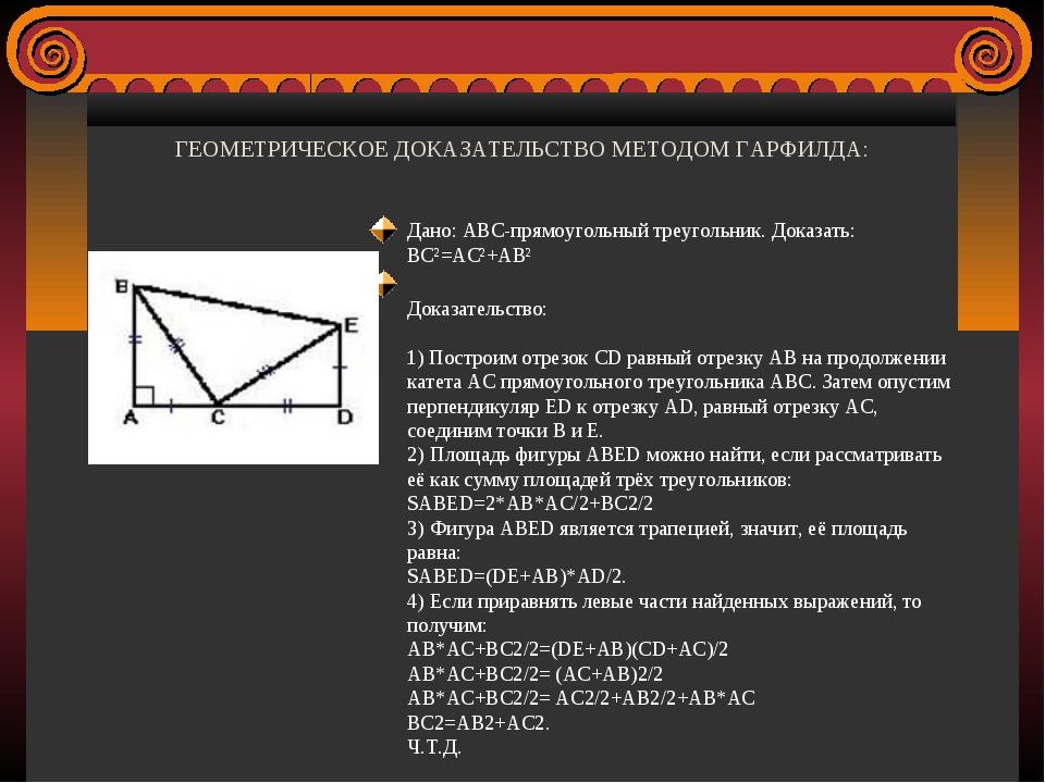 ГЕОМЕТРИЧЕСКОЕ ДОКАЗАТЕЛЬСТВО МЕТОДОМ ГАРФИЛДА: Дано: ABC-прямоугольный треуг...