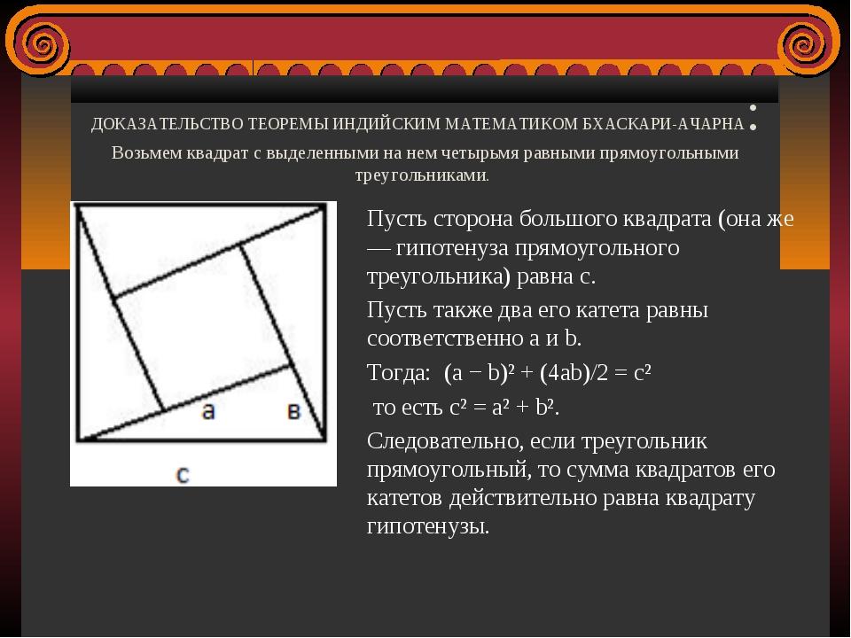ДОКАЗАТЕЛЬСТВО ТЕОРЕМЫ ИНДИЙСКИМ МАТЕМАТИКОМ БХАСКАРИ-АЧАРНА: Возьмем квадрат...