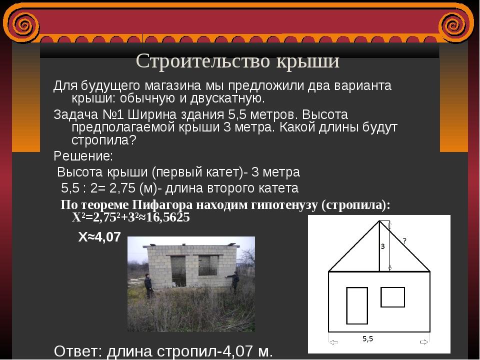 Строительство крыши  Для будущего магазина мы предложили два варианта кр...
