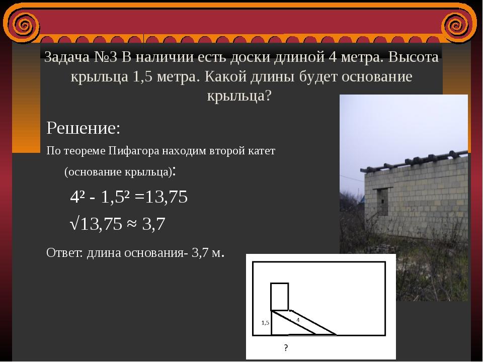 Задача №3 В наличии есть доски длиной 4 метра. Высота крыльца 1,5 метра. Како...