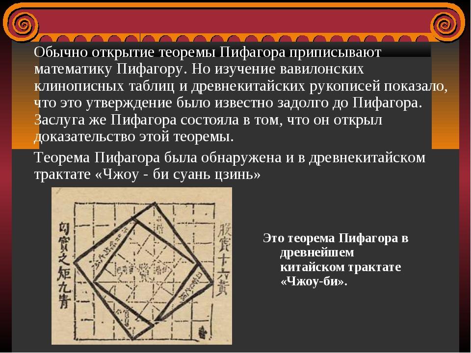 Это теорема Пифагора в древнейшем китайском трактате «Чжоу-би». Обычно открыт...