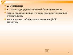 2. Обобщение: • замена однородных членов обобщающим словом; замена предложени