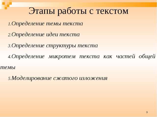 * Этапы работы с текстом Определение темы текста Определение идеи текста Опре...