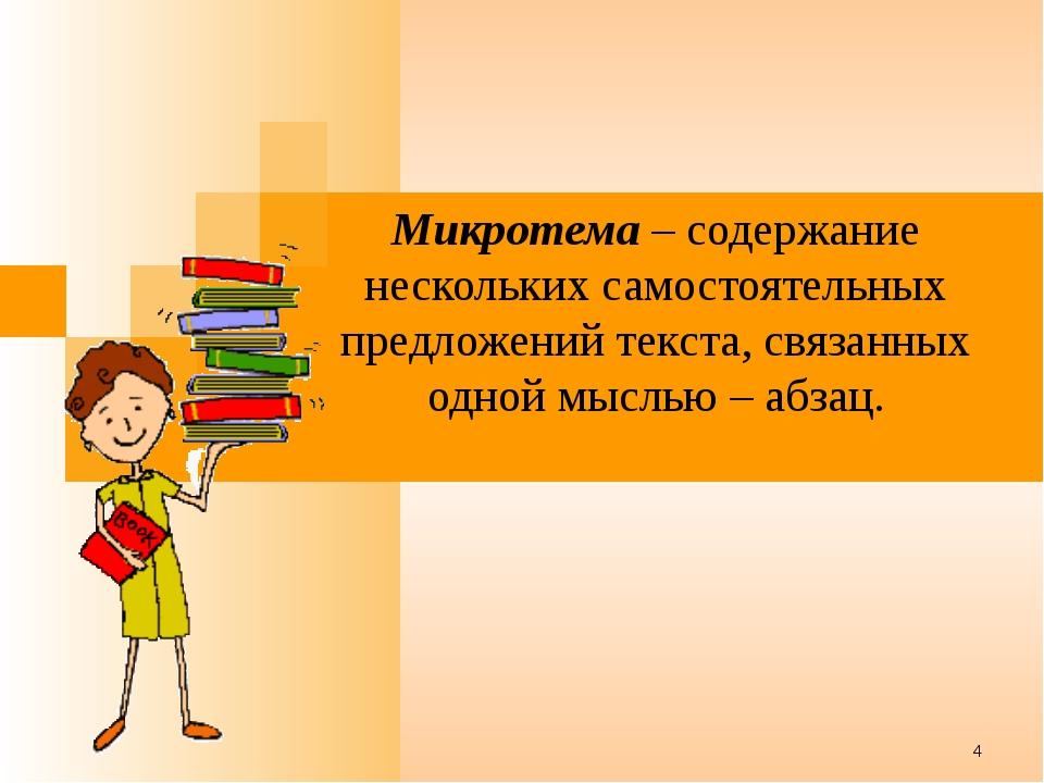 Микротема – содержание нескольких самостоятельных предложений текста, связан...