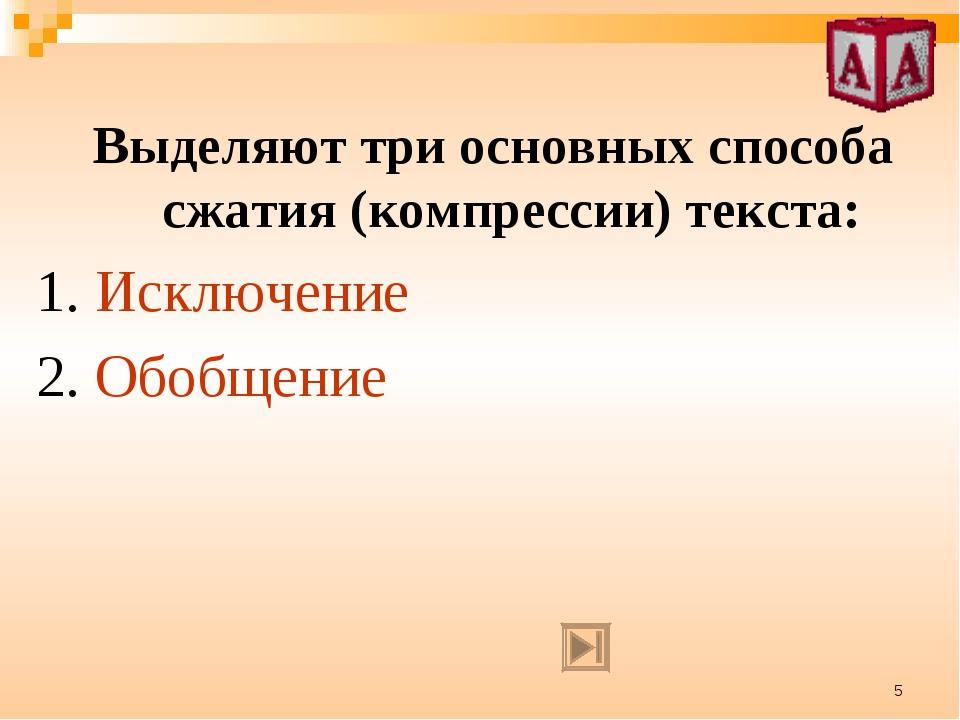 Выделяют три основных способа сжатия (компрессии) текста: 1. Исключение 2. О...