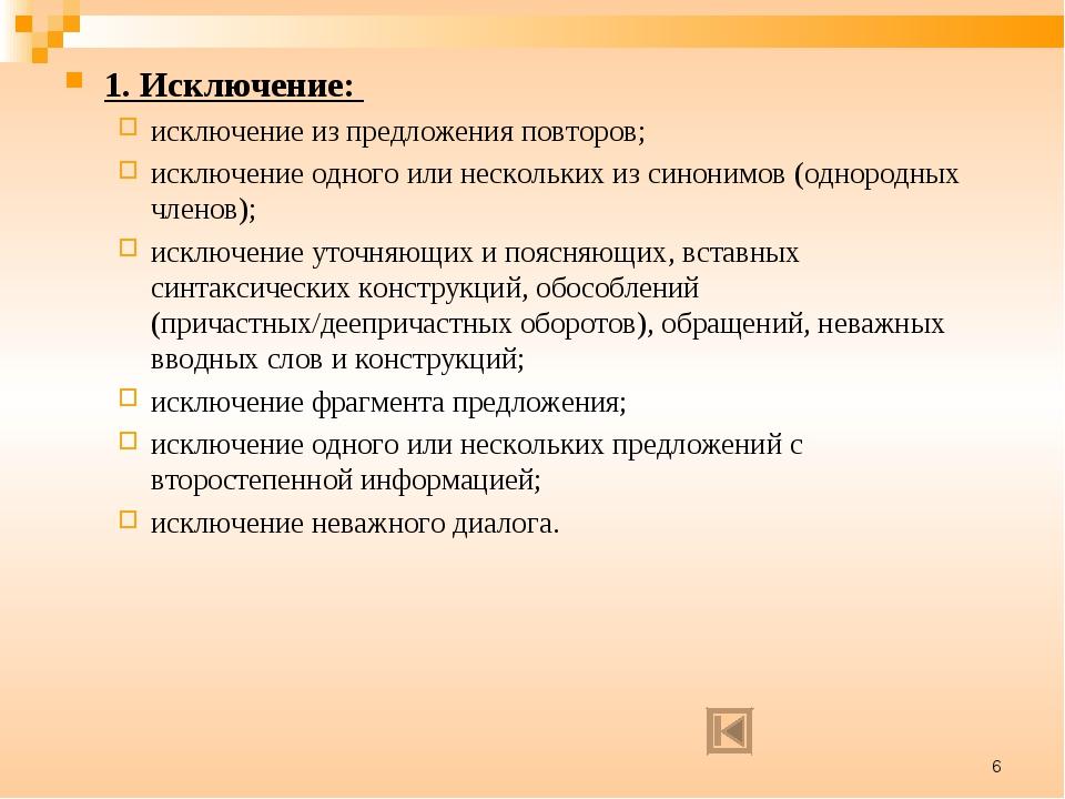 1. Исключение: исключение из предложения повторов; исключение одного или неск...