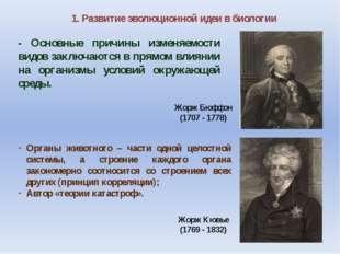 1. Развитие эволюционной идеи в биологии Жорж Бюффон (1707 - 1778) Жорж Кювье