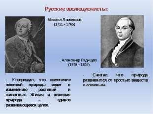 Русские эволюционисты: Михаил Ломоносов (1711 - 1765) Александр Радищев (1749