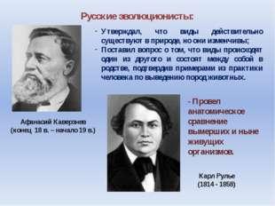 Русские эволюционисты: Афанасий Каверзнев (конец 18 в. – начало 19 в.) Карл Р
