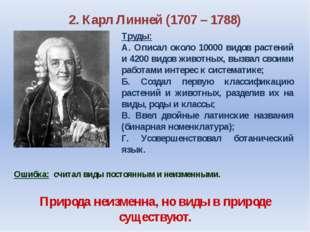 2. Карл Линней (1707 – 1788) Природа неизменна, но виды в природе существуют.