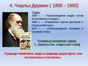 4. Чарльз Дарвин ( 1809 – 1882) Труды: 1859 г. – «Происхождение видов путем е
